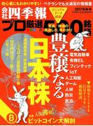 会社四季報別冊 2017年 10月号 [雑誌]