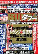 実話BUNKAタブー 2017年 11月号 [雑誌]