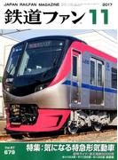 鉄道ファン 2017年 11月号 [雑誌]