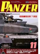 PANZER (パンツアー) 2017年 11月号 [雑誌]