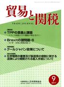 貿易と関税 2017年 09月号 [雑誌]