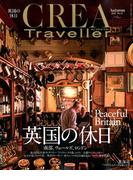 CREA TRAVELLER (クレア トラベラー) 2017年 10月号 [雑誌]