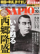 SAPIO (サピオ) 2017年 10月号 [雑誌]