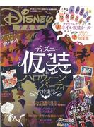 Disney FAN (ディズニーファン) 増刊 ディズニー仮装&ハロウィーン大特集 2017年 10月号 [雑誌]