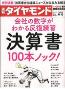 週刊 ダイヤモンド 2017年 9/9号 [雑誌]