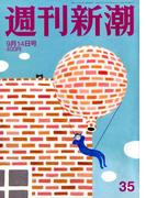 週刊新潮 2017年 9/14号 [雑誌]