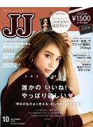 JJ 2017年10月号