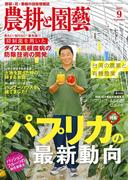 農耕と園芸2017年9月号