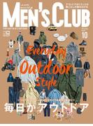 メンズクラブ 2017年10月号