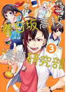 春日坂高校漫画研究部 3(ジーンシリーズ)