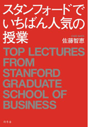 【期間限定価格】スタンフォードでいちばん人気の授業