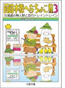 函館本線へなちょこ旅 : 3 北海道の無人駅と恋のトレイントレイン(双葉文庫)
