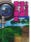 十津川警部 浜名湖 愛と歴史(双葉文庫)