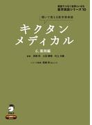 [音声DL付]キクタンメディカル 6. 薬剤編