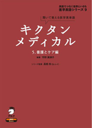 [音声DL付]キクタンメディカル 5. 看護とケア編