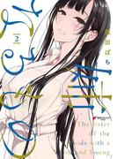 姉なるもの 2(電撃コミックスNEXT)