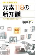 元素118の新知識 引いて重宝、読んでおもしろい(ブルー・バックス)