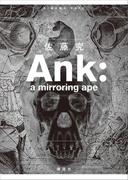 【期間限定価格】Ank: a mirroring ape
