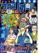 ビッグコミックスペリオール 2017年18号(2017年8月28日発売)