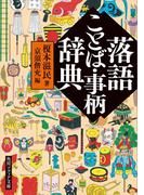 落語ことば・事柄辞典(角川ソフィア文庫)