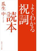 よくわかる祝詞読本(角川ソフィア文庫)