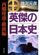 英傑の日本史 西郷隆盛・維新編(角川文庫)