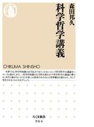 科学哲学講義(ちくま新書)