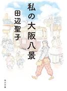 私の大阪八景(角川文庫)