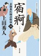 表御番医師診療禄10 宿痾(角川文庫)