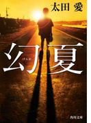 幻夏(角川文庫)