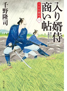 入り婿侍商い帖 大目付御用(一)(角川文庫)