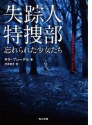 失踪人特捜部 忘れられた少女たち(角川文庫)