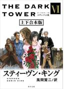 ダークタワー VI スザンナの歌【上下 合本版】(角川文庫)