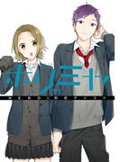 ホリミヤ 11巻(Gファンタジーコミックス)