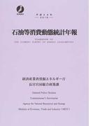 石油等消費動態統計年報 平成28年 (政府統計)