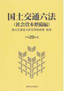 国土交通六法 社会資本整備編 平成29年版