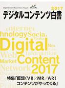 デジタルコンテンツ白書 2017 特集「仮想(VR/MR/AR)コンテンツがやってくる」