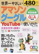 世界一やさしいアマゾン グーグル YouTubeの使いかた (impress mook)(impress mook)