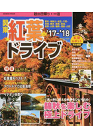 秋の日帰り・一泊関東紅葉ドライブ '17〜'18