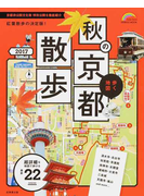 歩く地図秋の京都散歩 2017