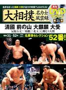 大相撲名力士風雲録 21