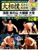 大相撲名力士風雲録 21 (分冊百科シリーズ 月刊DVDマガジン)