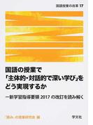 国語の授業で「主体的・対話的で深い学び」をどう実現するか 新学習指導要領2017の改訂を読み解く