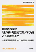 国語の授業で「主体的・対話的で深い学び」をどう実現するか 新学習指導要領2017の改訂を読み解く (国語授業の改革)