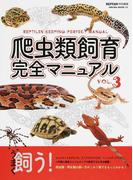 爬虫類飼育完全マニュアル VOL.3