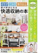イケア・ニトリ・無印良品で家が好きになる快適収納の本 いまの家をよりスッキリ、便利に!