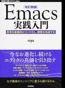 Emacs実践入門 思考を直感的にコード化し、開発を加速する 改訂新版