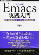 Emacs実践入門 思考を直感的にコード化し、開発を加速する 改訂新版 (WEB+DB PRESS plusシリーズ)