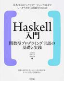 Haskell入門 関数型プログラミング言語の基礎と実践 基本文法からアプリケーション作成までしっかりわかる関数型の技法