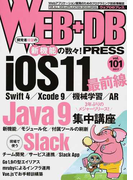 WEB+DB PRESS Vol.101 特集iOS 11/Swift 4/Xcode 9|Java 9|Slack|Go 1.9|mruby